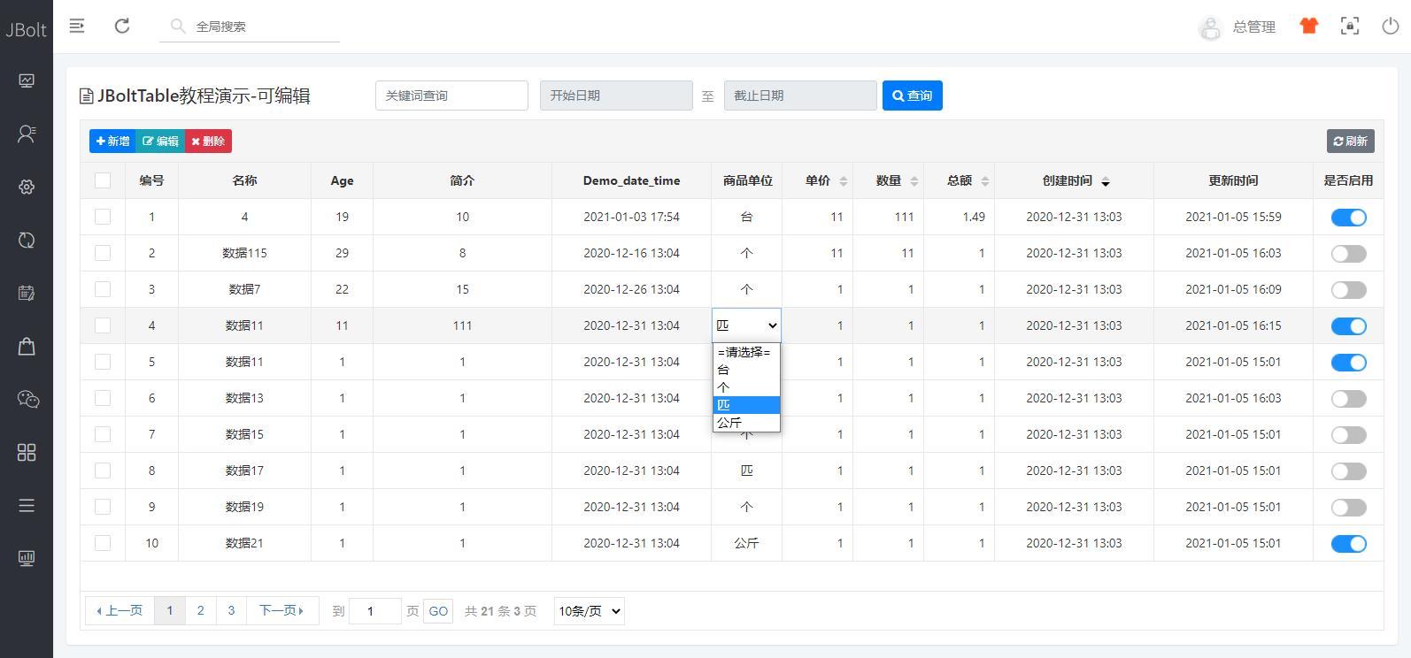 jbolttable-可编辑表格-组件-select 补充